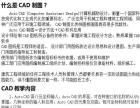 CAD制图,零基础学起,提供软件