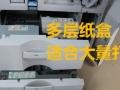 理光,利盟高速打印复印扫描传真一体机出租