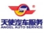 天使汽车服务加盟