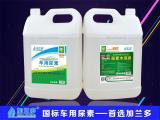 市场上畅销的车用尿素供应商 河南尿素溶液