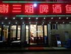 桂林山水甲天下/谢三姐啤酒鱼加盟/阳朔啤酒鱼加盟费