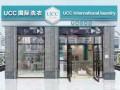 上海UCC国际洗衣