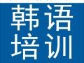 专业提供英/日/韩语综合培训班, 公司企业团体培训