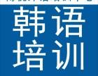 黄埔萝岗附近哪里有专业韩语培训机构从零基础到高级