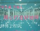 南汇厂房装修环氧地坪墙面粉刷专业工程队