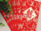 新款永吉牌红包结婚创意喜庆新娘红包千元创意结婚红包批发K032