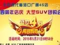 梅河口北京现代四周年店庆大型SUV团购会