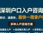 深圳户口办理积分入户核准制大专以上学历可直接入户咨