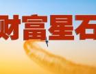 财富星石专业的服务平台