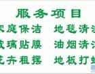 咸阳渭城区清洗油烟机 家庭保洁 打扫卫生