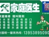泰安碧霞湖南路 通马桶 诚信 安全 专业互利