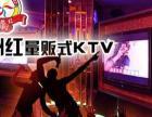 加州红KTV招商加盟