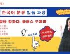 重庆番西教育专业韩语培训 分类精品课程词汇讲解