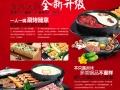 牛九段功夫烤肉加盟费多少烧烤火锅一体店加盟肥牛火锅店加盟