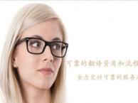 专业翻译各语种 可开票盖章 免费售后 质优价优