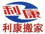 北京利康速运搬家公司,专业正规,放心选择