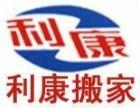 北京利康速运搬家公司,提供专业的搬家服务