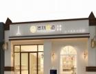 贵族味道法式烘培体验馆加盟 蛋糕店 投资金额