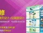 郑州淘宝天猫装修、拍照 网店装修与网店推广