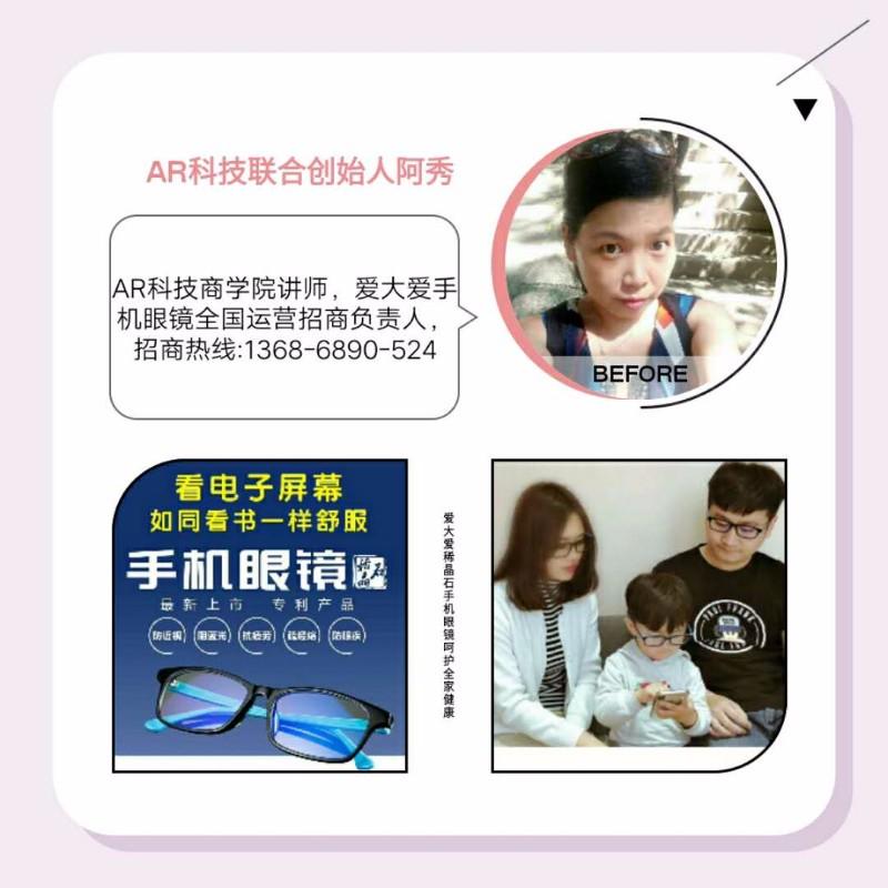 爱大爱手机眼镜朝阳市哪里有卖的?