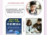 爱大爱防蓝光手机眼镜产品网友评价,武汉市招代理商加盟,