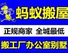 承接东莞32镇区专业居民搬家公司搬迁工厂搬迁长途搬运