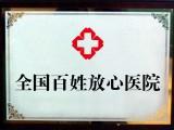 上海做植发的医院哪家比较好