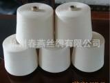 供应 粘胶纱线30s/2 100%人造棉线 可代染色