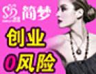 简梦女性时尚饰品加盟