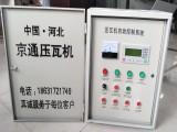 专业的压瓦机配电箱厂家-计数更准确,京通压瓦机配电箱