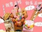 松枝记滋蛋仔加盟/正宗鸡蛋仔冰淇淋加盟/特色饮品小吃/
