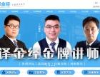 惠州哪里有股票期货外汇培训班学习