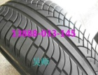 各种—全新轮胎—轮毂-—二手轮胎—防爆胎-备胎