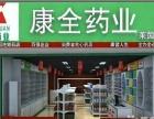 广西康全药业连锁有限公司招加盟