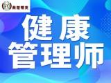 河北省健康管理师辅导班
