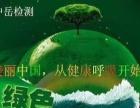 【江苏中岳检测】诚邀有志之士,共图环保大业