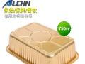亚虹长方形750ML一次性餐盒外卖打包加厚铝箔餐盒