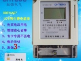 郑州华立品牌款单项预付费电表 智能插卡系