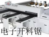 佛山木工电子裁板锯_佛山自动电脑开料锯型号、开料锯电子锯价格