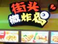 九江街头微炸鸡怎么加盟?加盟优势有哪些?