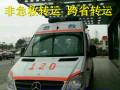 兰州本地正规120救护车出租价格