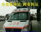 和田地区本地长短途120救护车出租价格