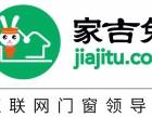 武汉封阳台就上家吉兔-高品质搞服务的领跑者