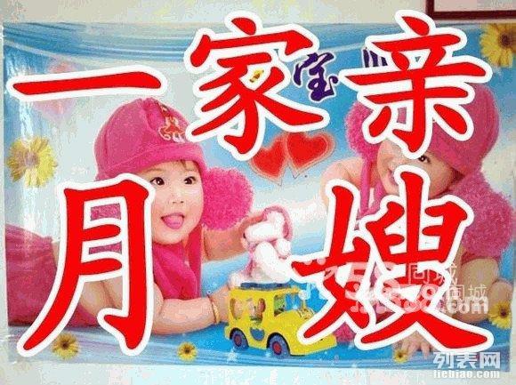 """郑州一家亲家政服务公司专业家庭""""单位保洁""""清洗"""