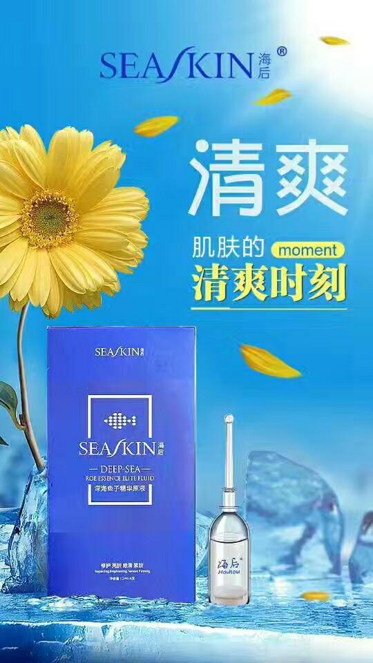 深海鱼子精华原液的主要功效
