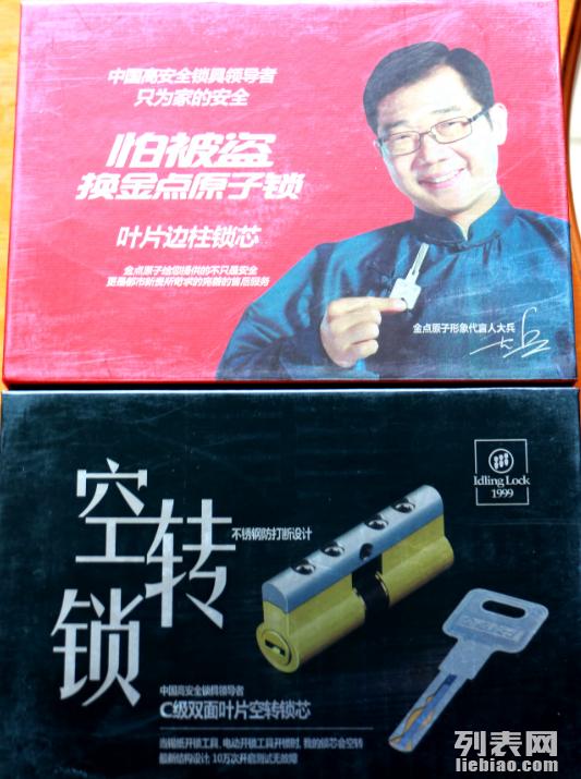 柳州开锁,换锁芯,装金点原子锁芯15807725690
