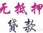 各区车辆贷款 帮您解决资金难题扬州江都