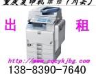 专业精品复印机租赁,重庆全区覆盖,包教会使用