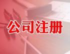 注册外资公司,代办外资工商登记,代理外资注册