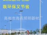 太阳能路灯 小区专用5米太阳能路灯 高光效超亮太阳能路灯